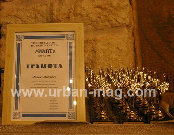 Трети годишни независими награди за култура Media AwARTs 2017 на журналисти от Варна
