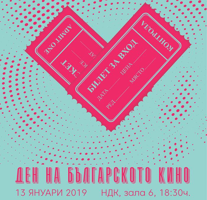 Прожекции в София, Пловдив и Варна за Деня на българското кино 2019