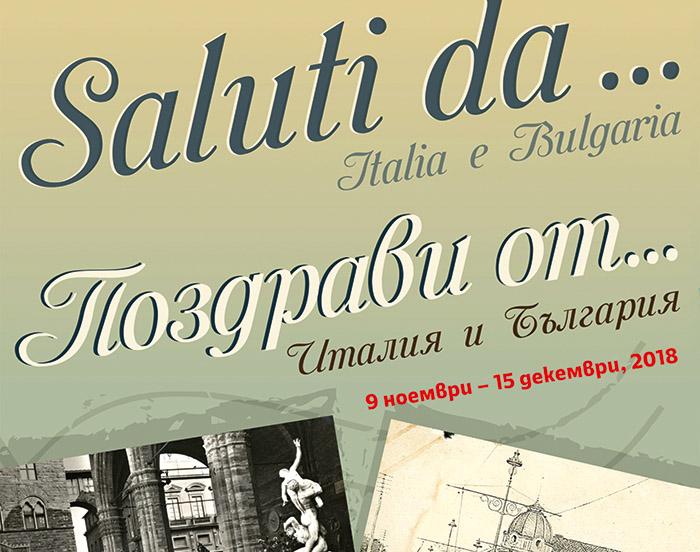Комуникацията между Италия и България в картички и снимки