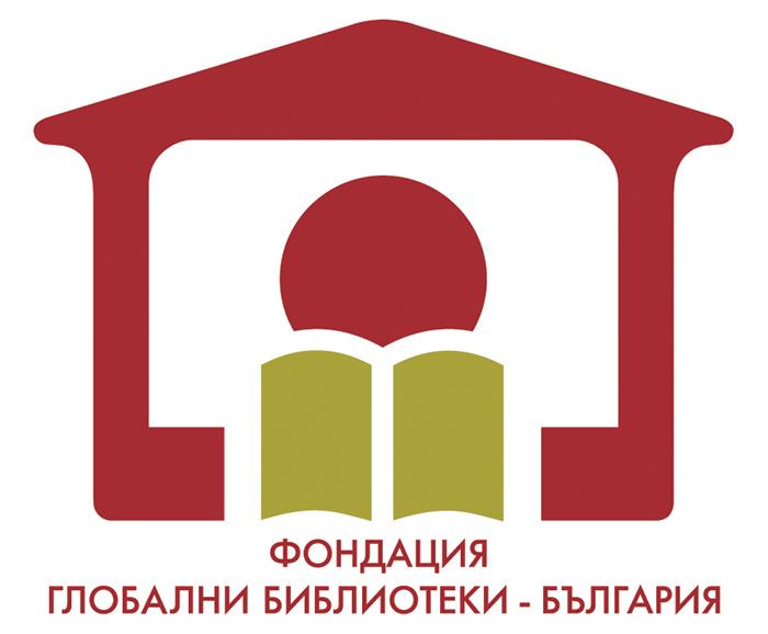 """Градското списание с номинация за годишните награди на Фондация """"Глобални библиотеки – България"""""""