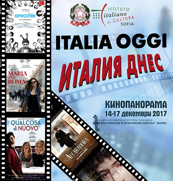 Съвременно италианско кино във Варна