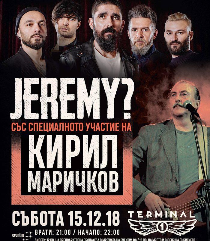 Jeremy? представят първата си песен на български език