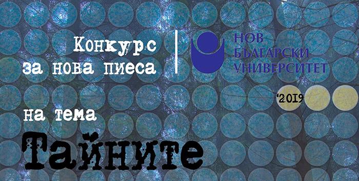 Трети конкурс за нова българска пиеса на НБУ