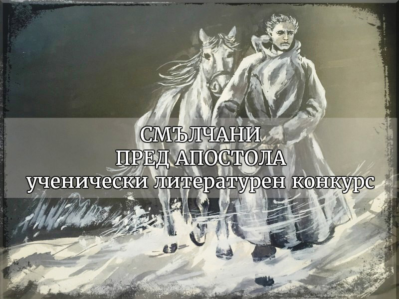 """Ученически литературен конкурс """"Смълчани пред Апостола"""" 2018"""