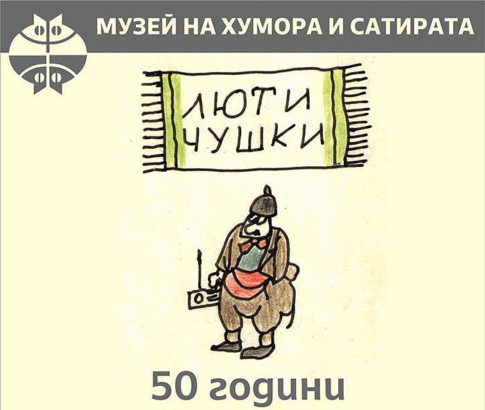 """50 години от издаването на сборника """"Люти чушки"""""""