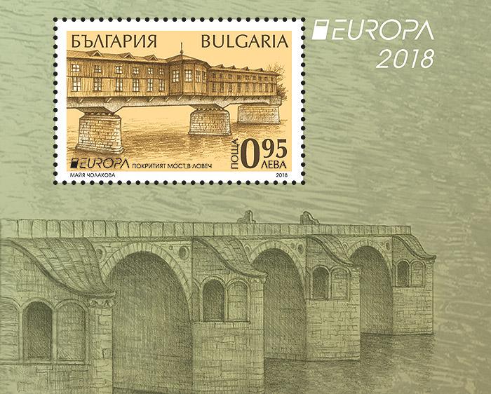 Марки с мостове от България участват в европейски конкурс
