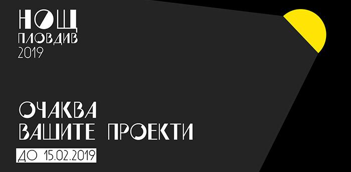 """Отворена покана за участие във фестивала """"Нощ/Пловдив"""" 2019"""