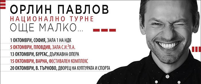 Орлин Павлов с национално турне през октомври 2018