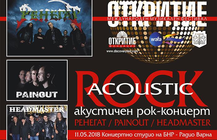 """Български рок за ценители на фестивала """"Откритие"""" във Варна"""