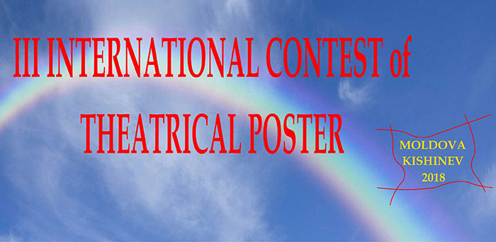 Трети международен конкурс за театрален плакат 2018