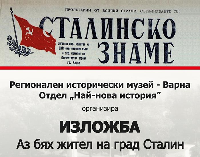 """""""Аз бях жител на град Сталин"""" – изложба във Варна"""