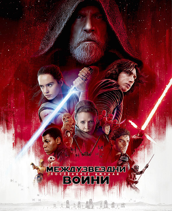 """""""Междузвездни войни: последните джедаи"""" е втората най-касова премиера на всички времена в България"""