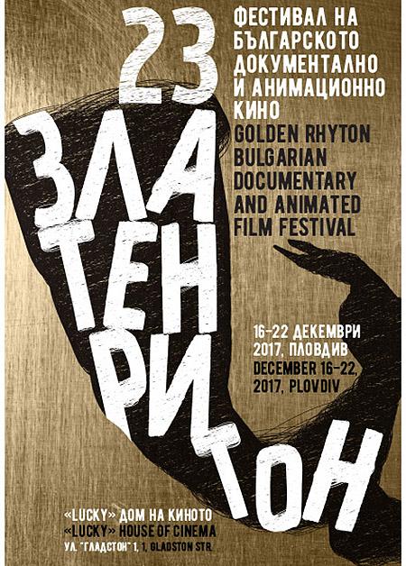 "90 документални и анимационни филма на фестивала ""Златен ритон"" 2017"