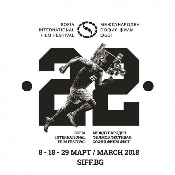 Двадесет и два нови български игрални филма в програмата на София филм фест 2018