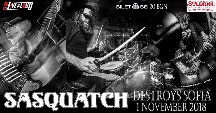 Американската група Sasquatch се завръща в България на 1 ноември 2018