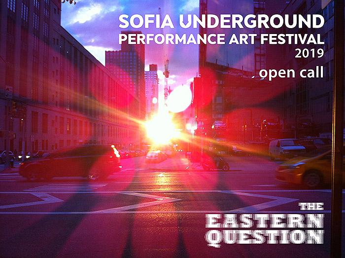Покана за участие във фестивала Sofia Underground 2019