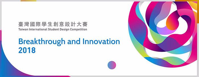 Международен студентски конкурс за дизайн Тайван 2018