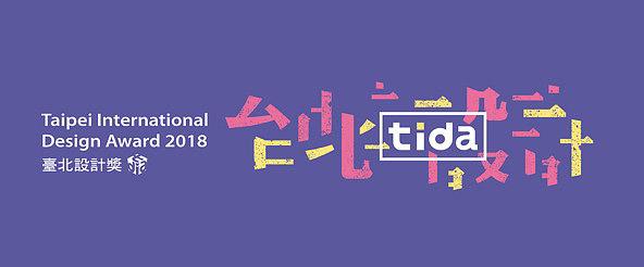 Международен конкурс за дизайн (TIDA) Тайпе 2018