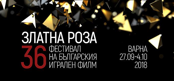 "Диана Добрева и Алек Попов са председатели на двете журита на фестивала ""Златна роза"" 2018"