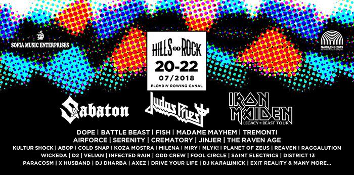 Над 50 артисти участват във фестивала Hills of Rock 2018