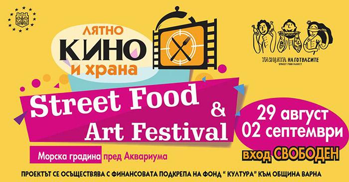 Кулинарията и другите изкуства – първи фестивал във Варна