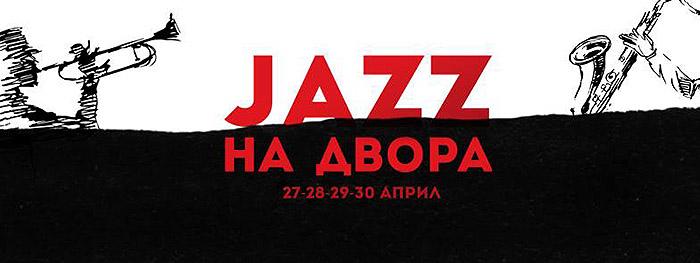 """Джаз на двора"" в Стара Загора"