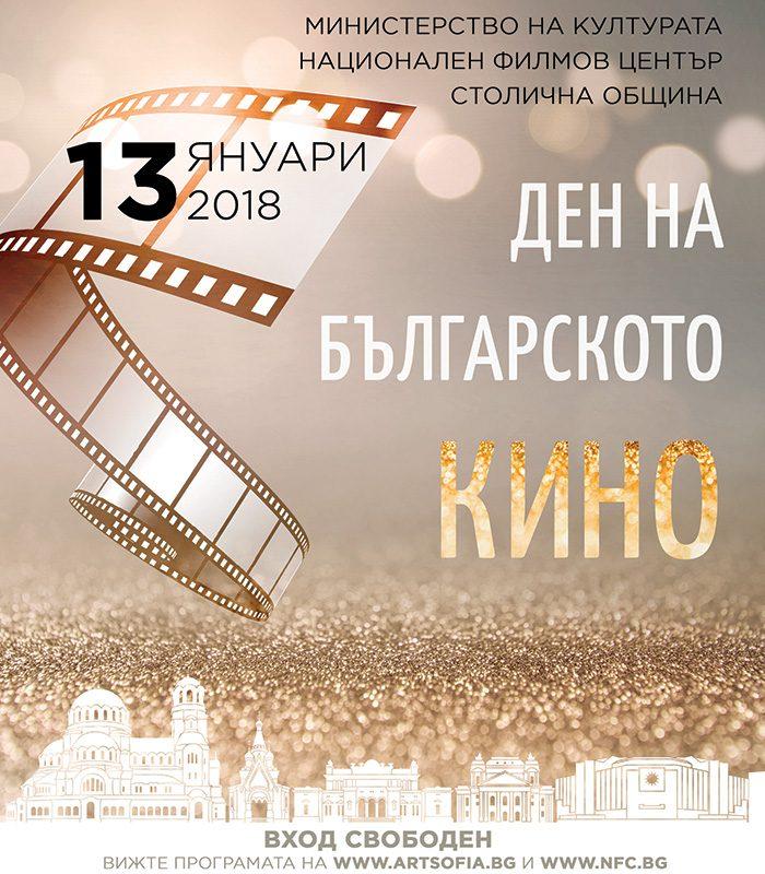 Прожекции с вход свободен в Деня на българското кино 13 януари 2018