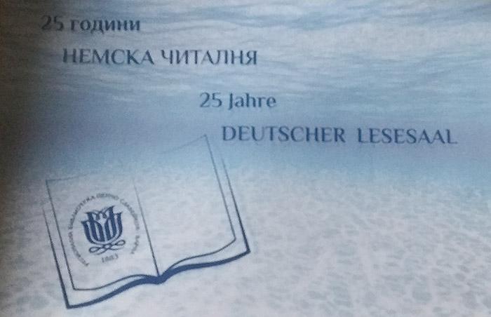 Немската читалня във Варна навърши 25 години