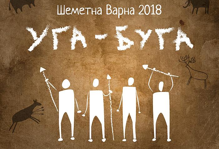"""""""Шеметна Варна"""" кани участници за осми път"""