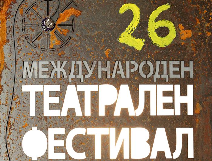 """Театър """"Сфумато"""" на театралния фестивал във Варна – завръщане към Достоевски"""